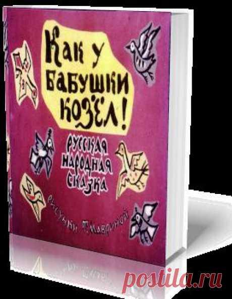 Как у бабушки козёл. Весёлая сказка для детей в формате 3D - эффект перелистывающих страниц. В конце книги вы можете посмотреть даже  мультфильм! Какой? Увидите сами...