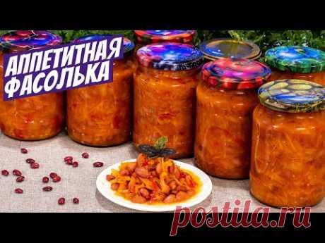 Салат с фасолью на зиму в банки Простой рецепт очень вкусные заготовки!