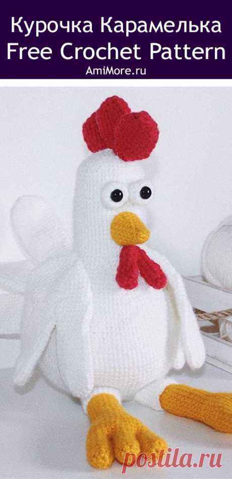 PDF Курочка Карамелька крючком. FREE crochet pattern; Аmigurumi doll patterns. Амигуруми схемы и описания на русском. Вязаные игрушки и поделки своими руками #amimore - курочка, курица, птица.