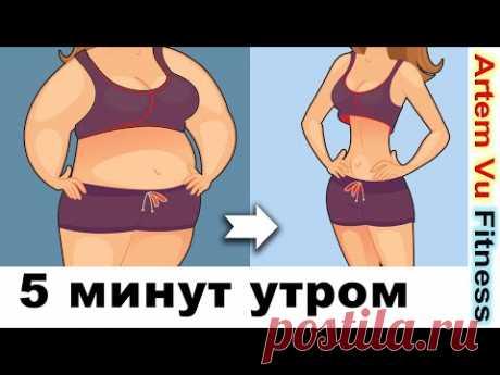 ДЕЛАЮ УЖЕ 20 ЛЕТ ЛУЧШАЯ УТРЕННЯЯ ЗАРЯДКА Артем Фитнес