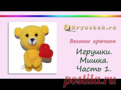 """Игрушка """"Мишка"""" крючком.Часть 1 (Crochet. Toy """"Bear"""". Part 1)"""