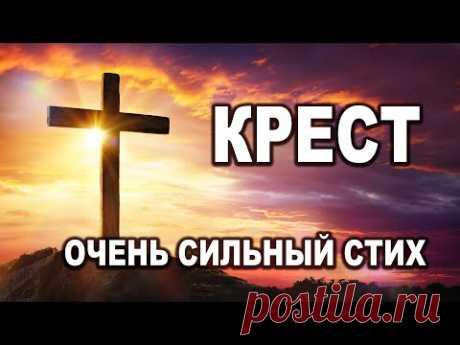 ПОСЛУШАЙ КОГДА БУДЕТ ТЯЖЕЛО | ОЧЕНЬ СИЛЬНЫЙ СТИХ! Страдания Иисуса Христа | Доброе Утро