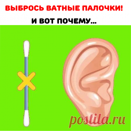 ... порвать барабаны,что приведёт к боли/кровотечению.А ещё палочкой можно затолкать серу внутрь уха, что ведёт к ушным пробкам!
