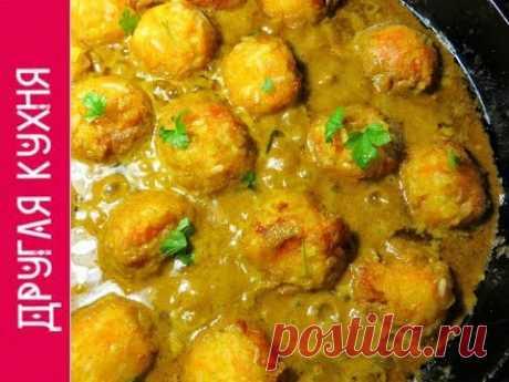 Постные фрикадельки с индийским соусом Масала! Вкусный рецепт!