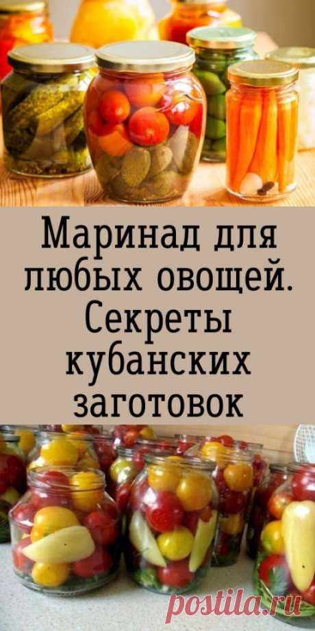Маринад для любых овощей. Секреты кубанских заготовок - My izumrud