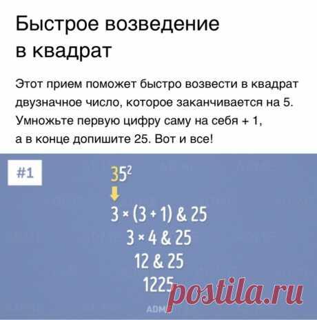 Простые математические трюки — Полезные советы