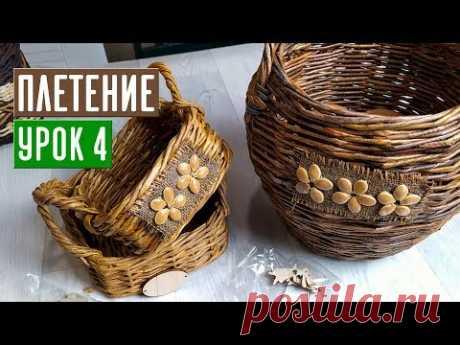 ПЛЕТЕНИЕ ⚡ УРОК №4: плетем первую корзиночку! Правильное плетение дна, подъем стенок / Садовый гид