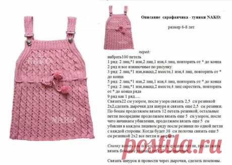 Вязаный сарафан для девочки спицами и крючком, летний, ажурный, теплый: схема с описанием