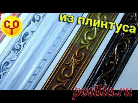 Три вида багета своими руками из потолочного плинтуса.👀👀👀 Очень просто!!!!👍
