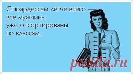 Стюардессам везет)
