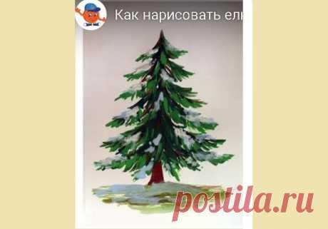 Как нарисовать елку красками | Онлайн-школа рисования и скетчинга | Яндекс Дзен