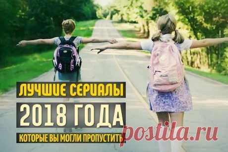 ТОП-5 лучших сериалов 2018 которые нужно смотреть » Notagram.ru Лучшие сериалы 2018 года. 5 лучших сериалов 2018 года, которые Вы, возможно, пропустили. Цепляющие сериалы 2018 года. Самые интересные сериалы 2018 года.