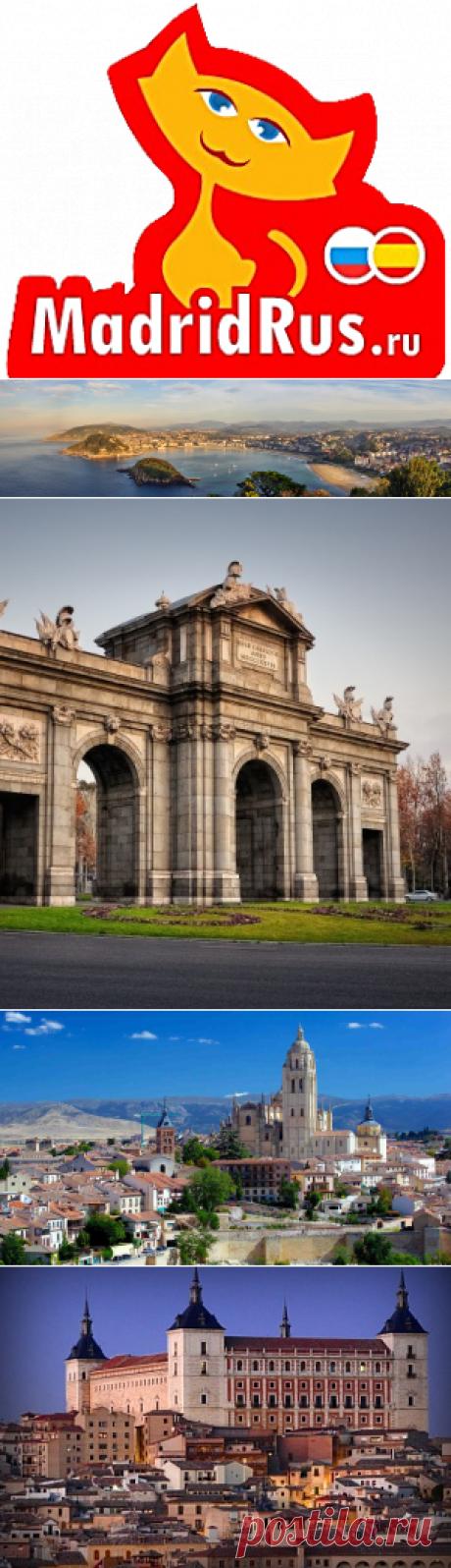 Официальный гид в Мадриде, лицензия . Индивидуальные и групповые  экскурсии в Мадриде. Гид пригороды Мадрида .