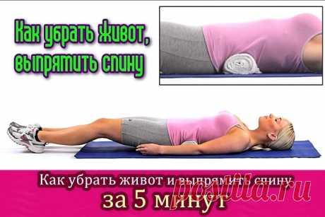 Как убрать живот и выпрямить спину за 5 минут - Полезные советы
