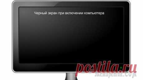 Черный экран при включении компьютера Иногда при включении компьютера пользователи сталкиваются с неприятным явлением: вместо загрузки операционной системы отображается черный экран, на котором предлагается выбрать один из дополнительных ...