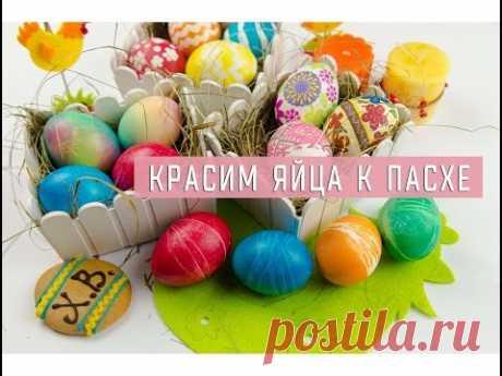 Как покрасить яйца на Пасху своими руками: красим яйца на Пасху натуральными способами красиво и интересно