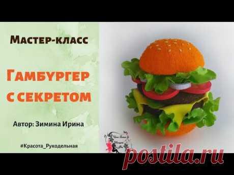 """МК """"Гамбургер с секретом"""". Зимина Ирина"""