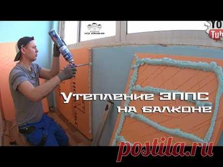 Как утеплить стены балкона изнутри пеноплексом