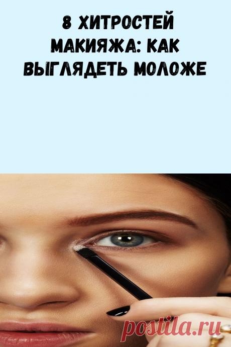 8 хитростей макияжа: Как выглядеть моложе
