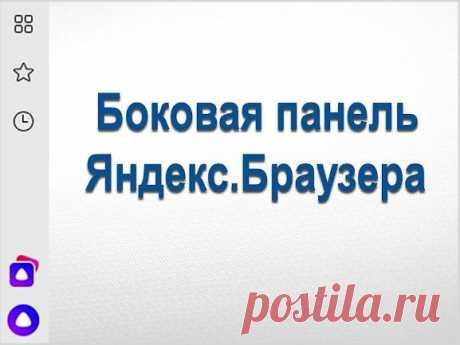 Боковая панель Яндекс.Браузера - Помощь пенсионерам