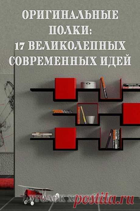 «Нет предела совершенству» говорят нам 17 великолепных полок, созданных талантливыми современными дизайнерами.