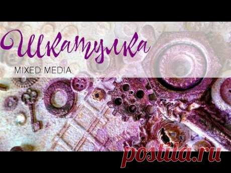 Mixed Media box (part 1) / Шкатулка Микс Медиа (часть 1)