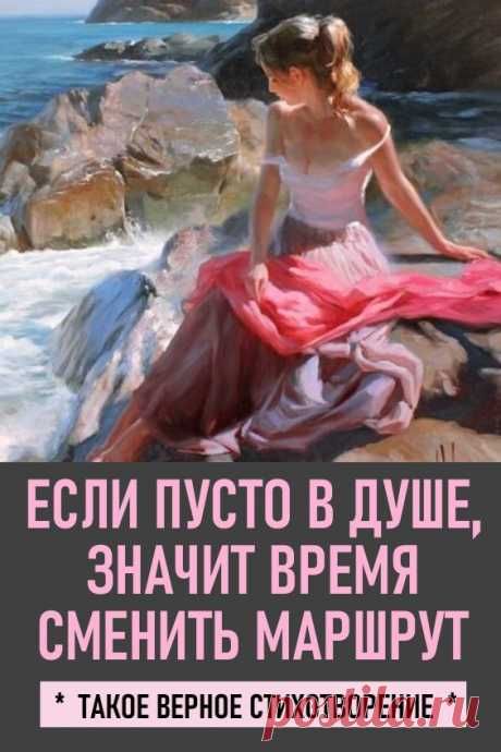 «Если пусто в душе — значит время сменить маршрут» — такое верное стихотворение