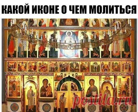 To what icon for what to pray.\u000d\u000aKeep to yourself, it is useful!