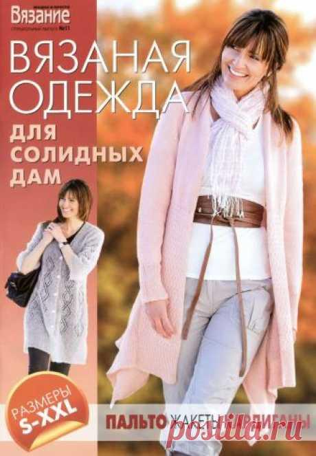 Вязание модно и просто №11 2010 Вязаная одежда для солидных дам