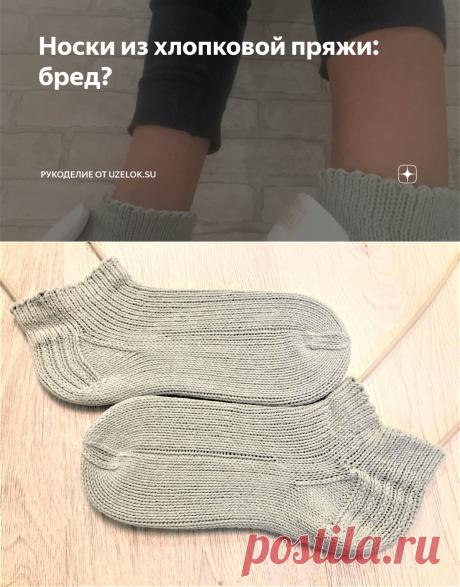 Носки из хлопковой пряжи: бред?   Рукоделие от uzelok.su   Яндекс Дзен