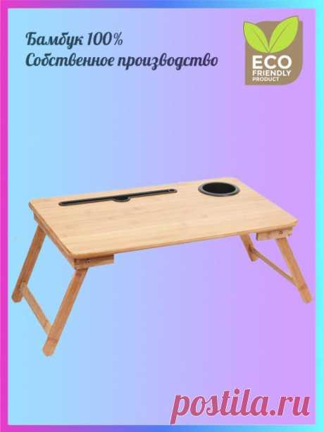 Столик для ноутбука, планшета и завтрака из бамбука складной с подстаканником 50х30х4,2 см TIMBER AND BAMBOO 12452119 купить за 1364₽ в интернет-магазине Wildberries