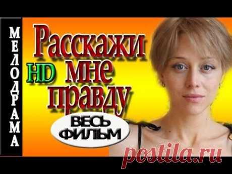 Драма Расскажи мне правду (2016) русские мелодрамы 2016 новинки - YouTube