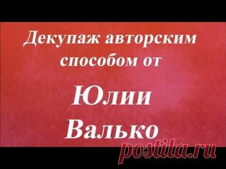 Декупаж авторским способом  Университет Декупажа  Юлия Валько