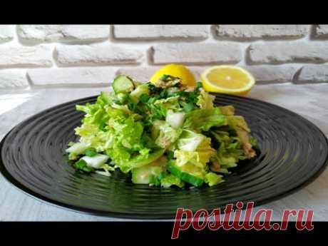 Хрустящий салат с тунцом, легкий и не надоедает!