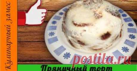 Пряничный торт без выпечки Автор рецепта Кулинарный замес Пряничный торт без выпечки - пошаговый рецепт с фото. Простой, очень лёгкий в приготовлении, но, вместе с тем, очень вкусный домашний торт без особых хлопот. Не для диеты!  https://www.youtube.com/watch?v=VqKddasj2nc