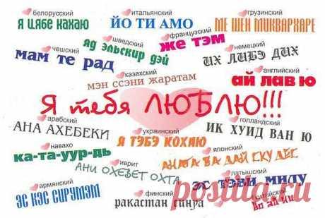 """""""Я ТЕБЯ ЛЮБЛЮ"""" на разных языках."""