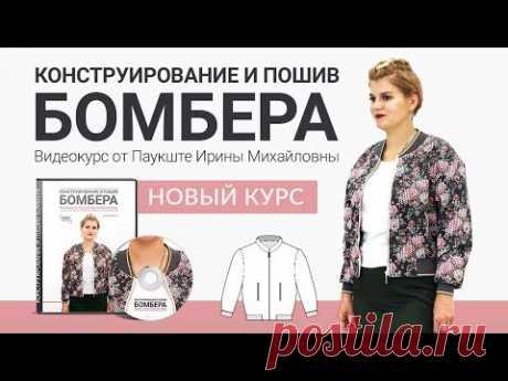 Новый видео-курс: Конструирование и пошив бомбера Как сшить куртку-бомбер своими руками? - YouTube