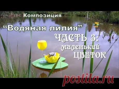 Водяная лилия из фоамирана Украшаем пруд кувшинками. Светильник-3часть Маленький цветок Делай Декор!