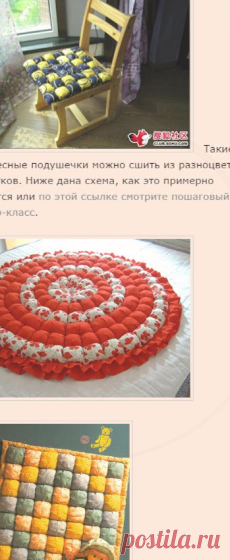 Украшаем интерьер: Мягкие коврики-сидушки