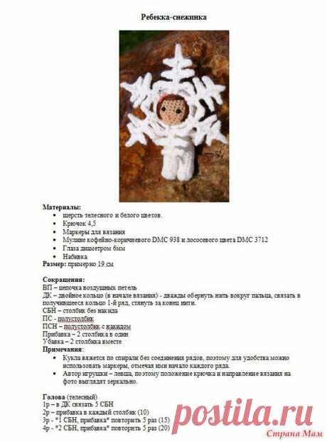 снежинка-малышка стр.2 описание вязания
