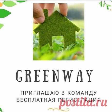 Приглашаю к сотрудничеству в быстро развивающуюся Эко компанию Гринвей!По  ссылке Вы сможете  оставить запрос на сотрудничество или оформить заказ,