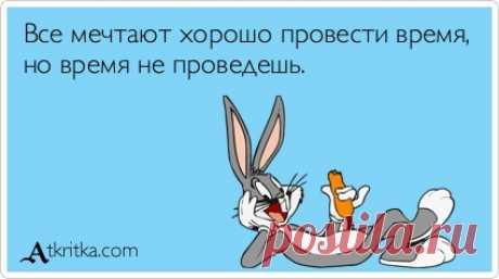все мечтают провести хорошо время, но время не проведёшь кто сказал: 11 тыс изображений найдено в Яндекс.Картинках