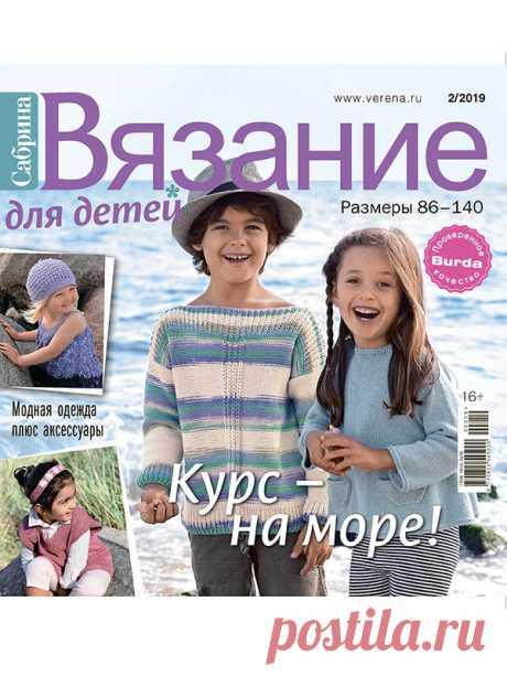 Журнал по вязанию Сабрина. Вязание для детей №2/2019 на Verena.ru