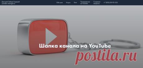 Шапка канала на YouTube