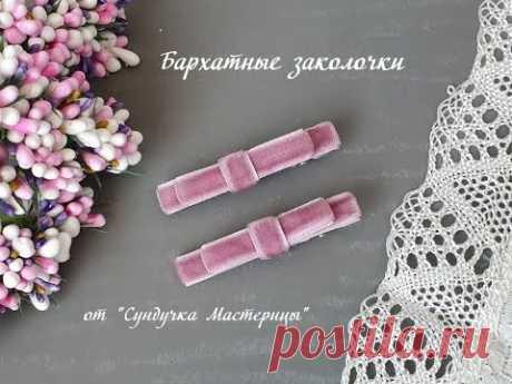 Бантики/Бархатные заколочки/МК/DIY/