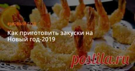 Как приготовить закуски на Новый год-2019 Символ Нового года-2019 — Желтая Земляная Свинья — любит, чтобы блюд на столе было много. Предлагаем вомемьрецептов оригинальныз закусок, которые можно сделать достаточно быстро.