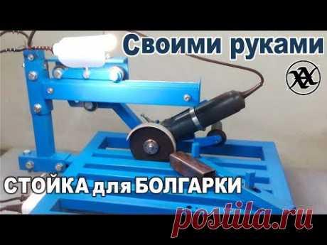 СТОЙКА для БОЛГАРКИ /УШМ/ с протяжкой, СВОИМИ РУКАМИ! Всё ПРОСТО! DIY Homemade Angle Grinder Stand