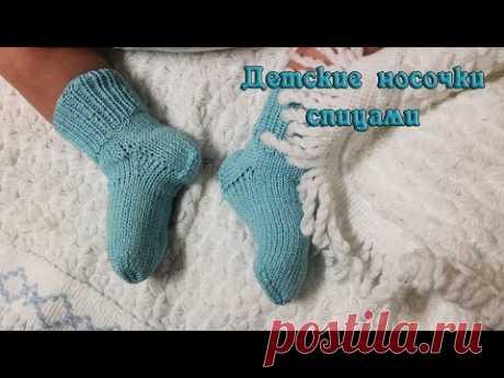 Children's socks spokes