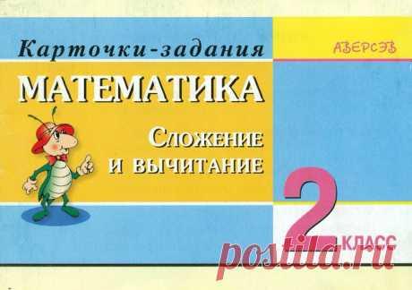 МАТЕМАТИКА (карточки - задания) 2 класс