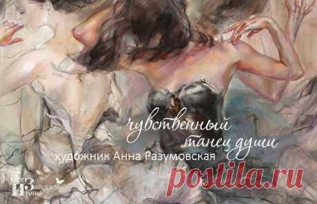 Художник Анна Разумовская и ее картины